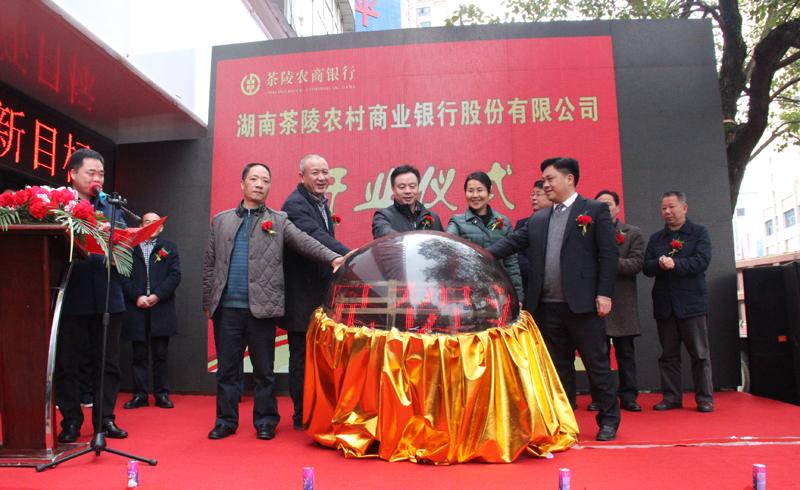 出席开业仪式的领导共同启动开业水晶球