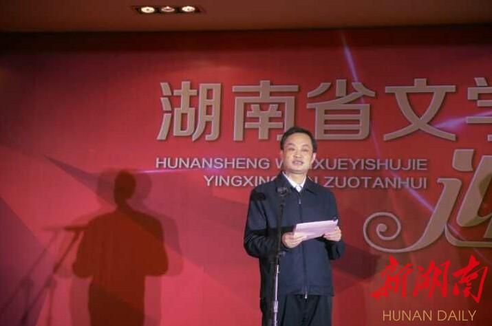 """湖南猴年的文艺工作,文雄部长说要""""火""""起来! 新湖南www.hunanabc.com"""