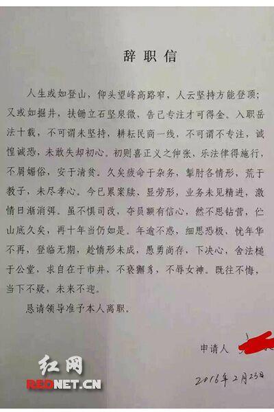 2月23日,湖南一法官辞职信走红网络。