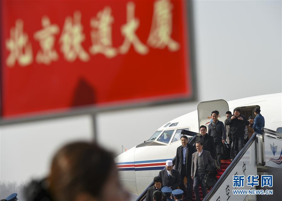 (两会)(2)来自云南的全国政协委员抵京