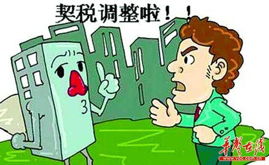 长沙内五区购新房享契税优惠 不需再跑税务局