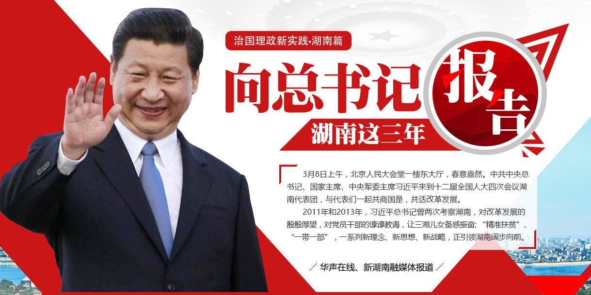 治国理政新实践•湖南篇