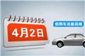 省公安厅发布清明高速出行指南