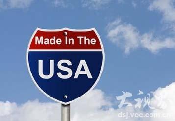 """从美国人日常生活看""""美国制造"""""""
