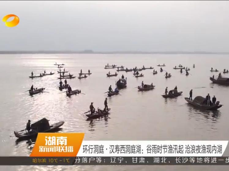 视频:谷雨时节渔汛起