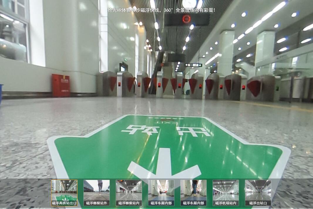 抢先VR体验长沙磁悬浮快线,360°全景现场内有彩蛋!