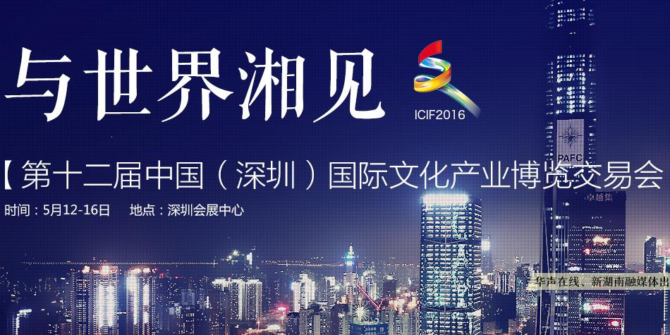 与世界湘见――第十二届深圳文博会