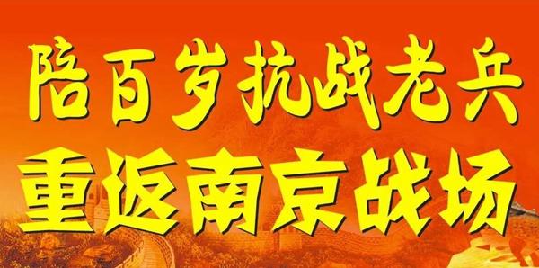 华声直播>>湖南百岁抗战老兵曾瑞田重返南京上海祭战友