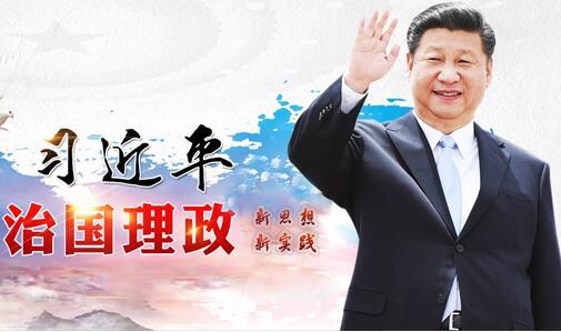 治国理政新思想新实践——湖南打造新常态下的新优势
