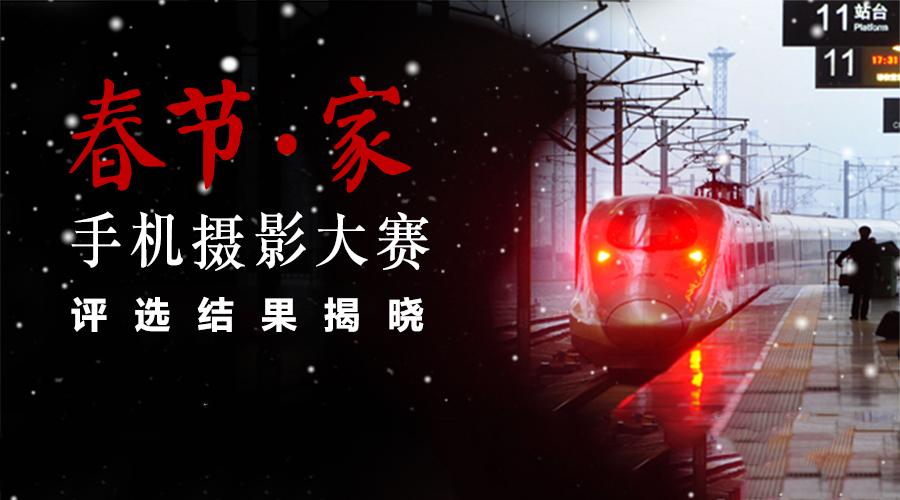 """""""春节·家""""全国手机摄影大赛结果揭晓"""