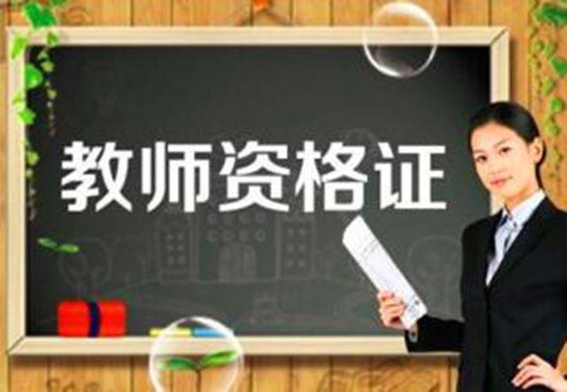 2016年下半年中小学教师资格考试时间公布