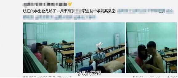 原标题:教室里啪啪啪!南京一高校紧急调查性爱照片