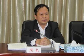 湖南省人大常委会免去周农的湖南省监察厅厅长职务