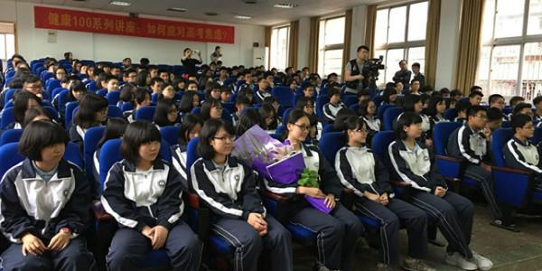 省脑医派团队进学校为高三学子开展心理辅导