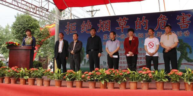 我省第29届世界无烟日主题宣传活动在临湘市举行