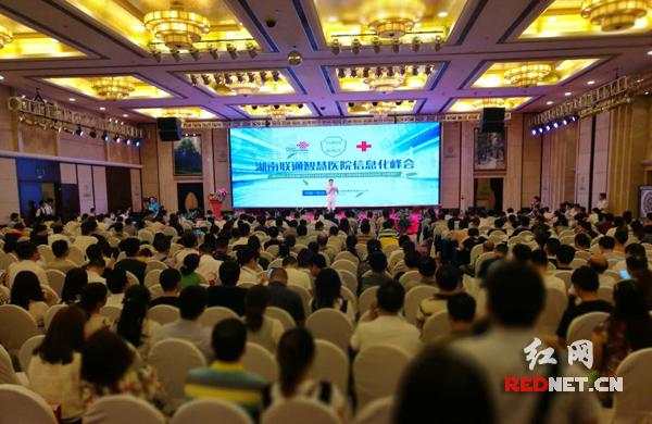 """""""互联网+新医疗""""智慧医院信息化峰会""""在长沙举行。"""