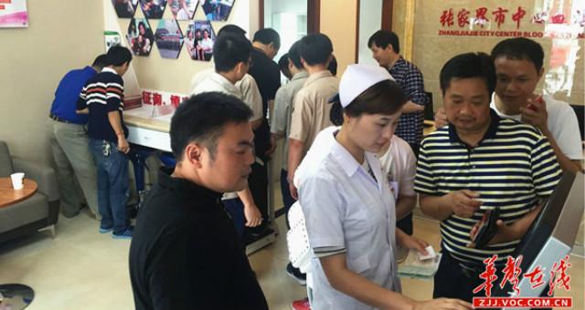 张家界市城区爱心献血屋启用后迎首个团体献血单位