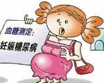 妊娠期糖尿病越来越多 医生提醒要注意危险信号