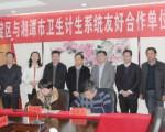 湘潭市卫生事业发展工作纪实 卫生服务护民康