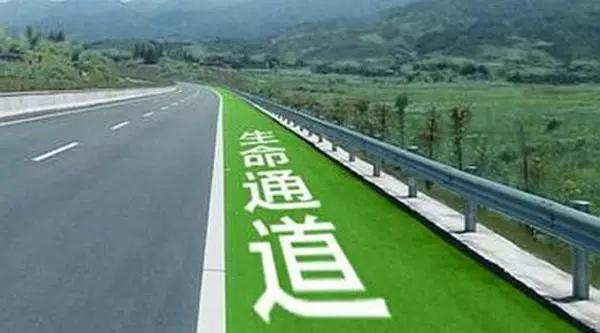 众所周知,高速公路应急车道是救援通道,更是生命通道!