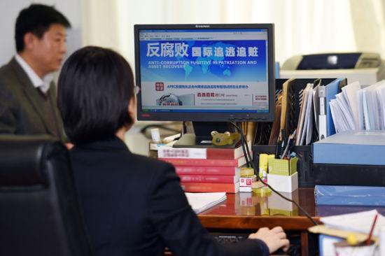纪委 要对外逃腐败分子历史问题进行大起底