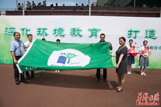 长郡湘府中学成功创建国际生态学校 湖南高中第一所