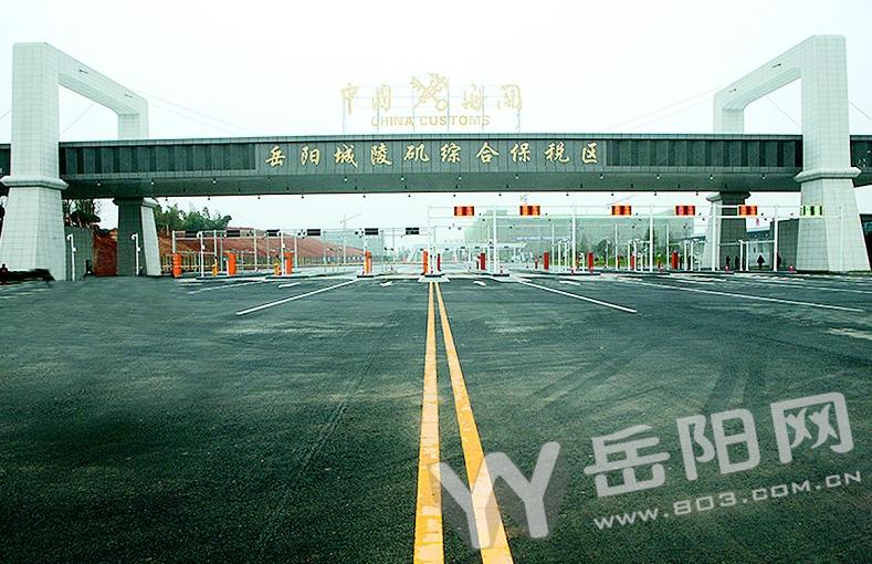 岳阳城陵矶综合保税区即将封关运行