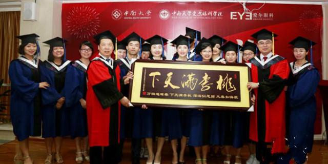 中南大学爱尔眼科学院首批研究生毕业