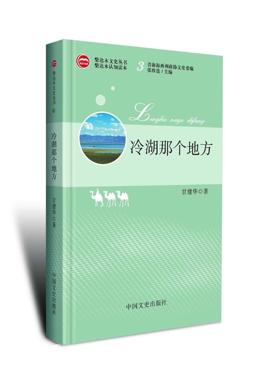 """湖南作家甘建华获首届""""丝路散文奖"""" 新湖南www.hunanabc.com"""