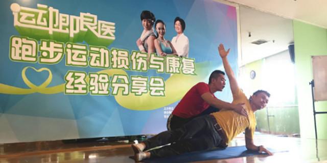 运动不当或过量运动会造成不可逆的运动损伤