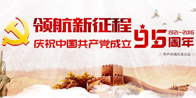 领航新征程――庆祝中国共产党成立95周年