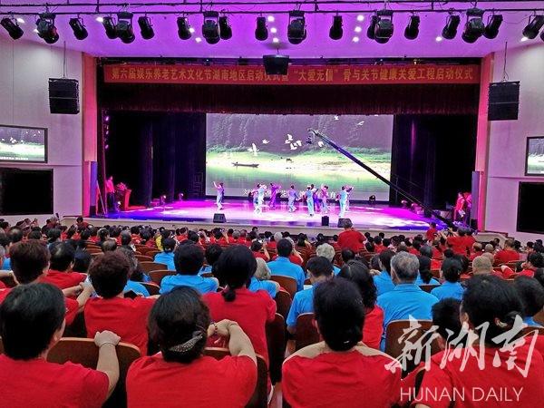 第六届娱乐养老艺术文化节在常德举办