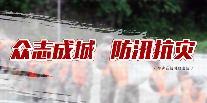 【专题】众志成城 防汛抗灾