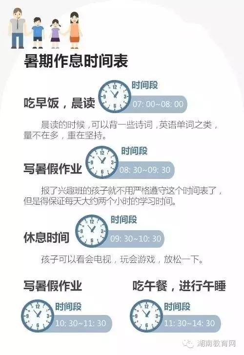 作息时间表给你参考