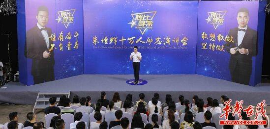 """""""创业网红""""网络首秀,朱增辉演讲直播超24万人点赞"""