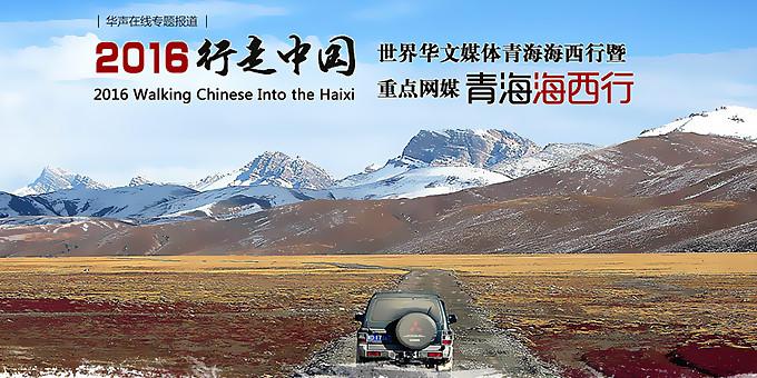 【专题】2016行走中国 重点网媒青海海西行