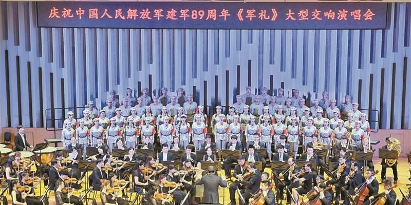 """湖南举行大型交响音乐会《军礼》庆""""八一"""""""
