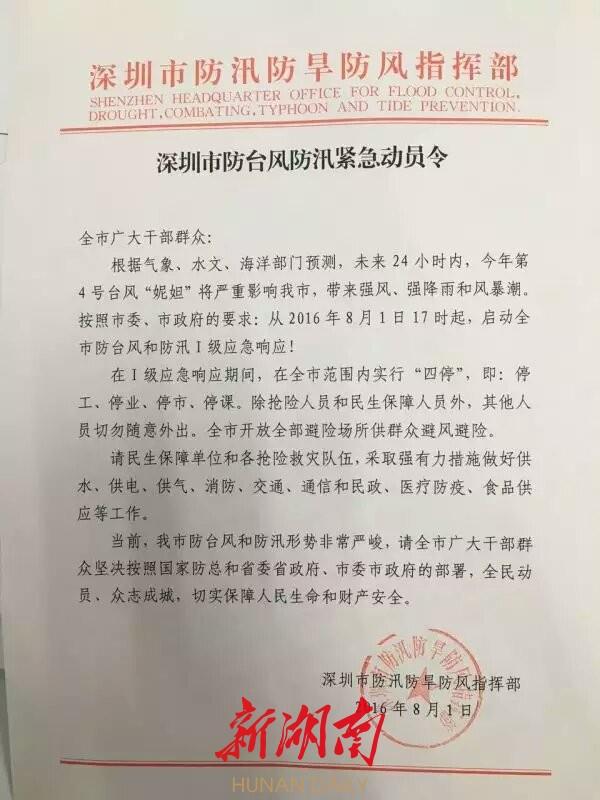 湘亲注意:深圳启动防台风和防汛Ⅰ级应急响应