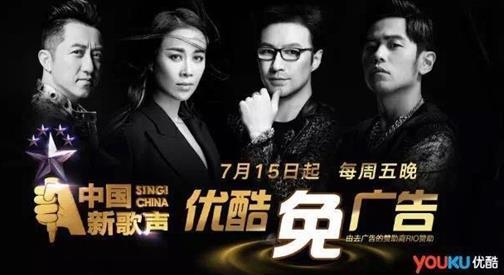 优酷《中国新歌声》同步卫视直播不插广告插段子