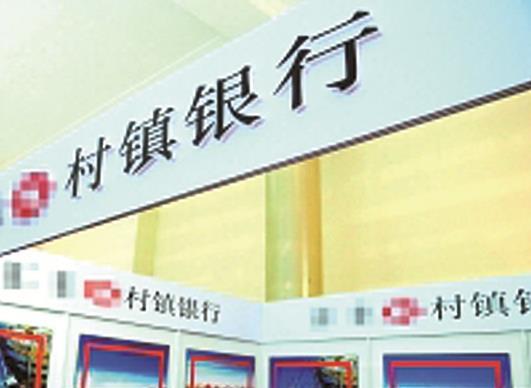"""湖南""""一县两行""""构想开全国先河 重构县域金融版图"""