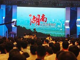 2016年沪洽周8月16日开幕 湖南如何向长三角推介自己?
