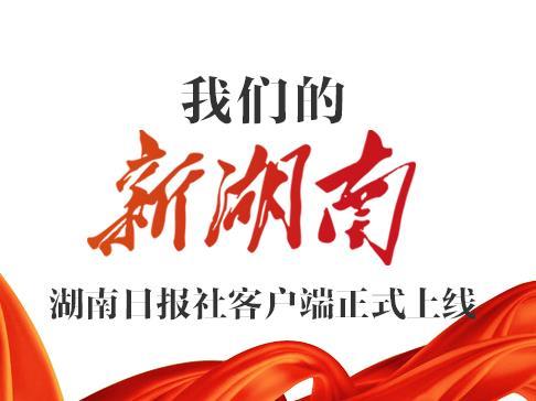 """""""新湖南""""上线一周年 发力移动政务"""