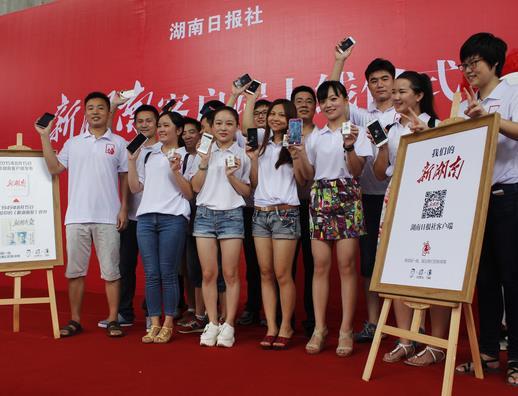 """人民日报:每7个湖南人就有1个在用""""新湖南"""" """"湘味""""客户端 随时刷""""家书"""""""