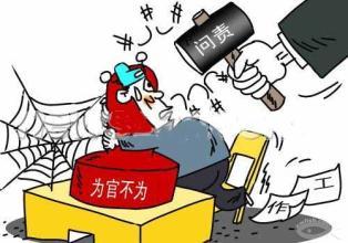 """沅陵县通报3起""""为官不为""""问题典型案例"""
