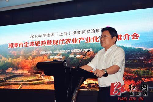 """湘潭52个全域旅游项目亮相""""沪洽周"""" 22个成功签约"""
