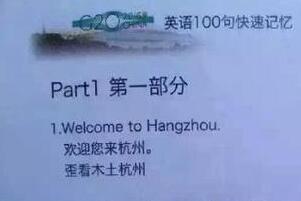 """杭州为办G20发""""注音""""英语手册:歪看土木杭州"""