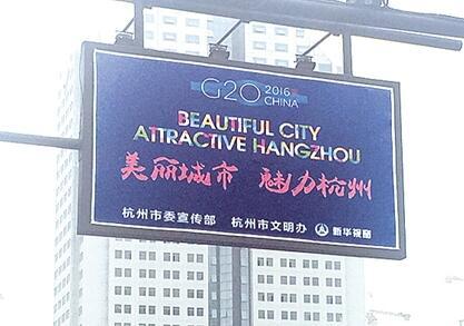 """二十国集团(G20)杭州峰会""""十大成果""""值得期待"""