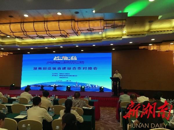 湖南制造强省建设重大项目在沪洽周受追捧 张剑飞致辞