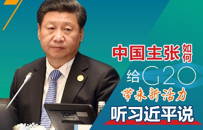 中国主张如何给G20带来新活力,听习近平说