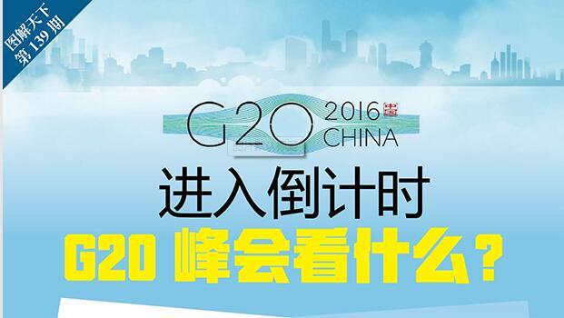 【图解天下】进入倒计时 G20峰会看什么?